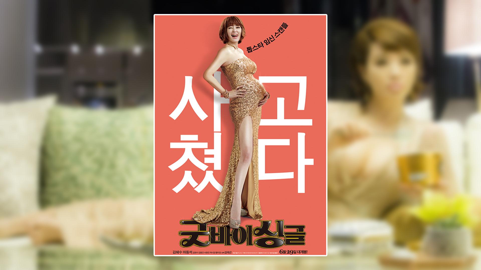 [Fantasia 2016] Familyhood de Kim Tae-gon – Critique du film