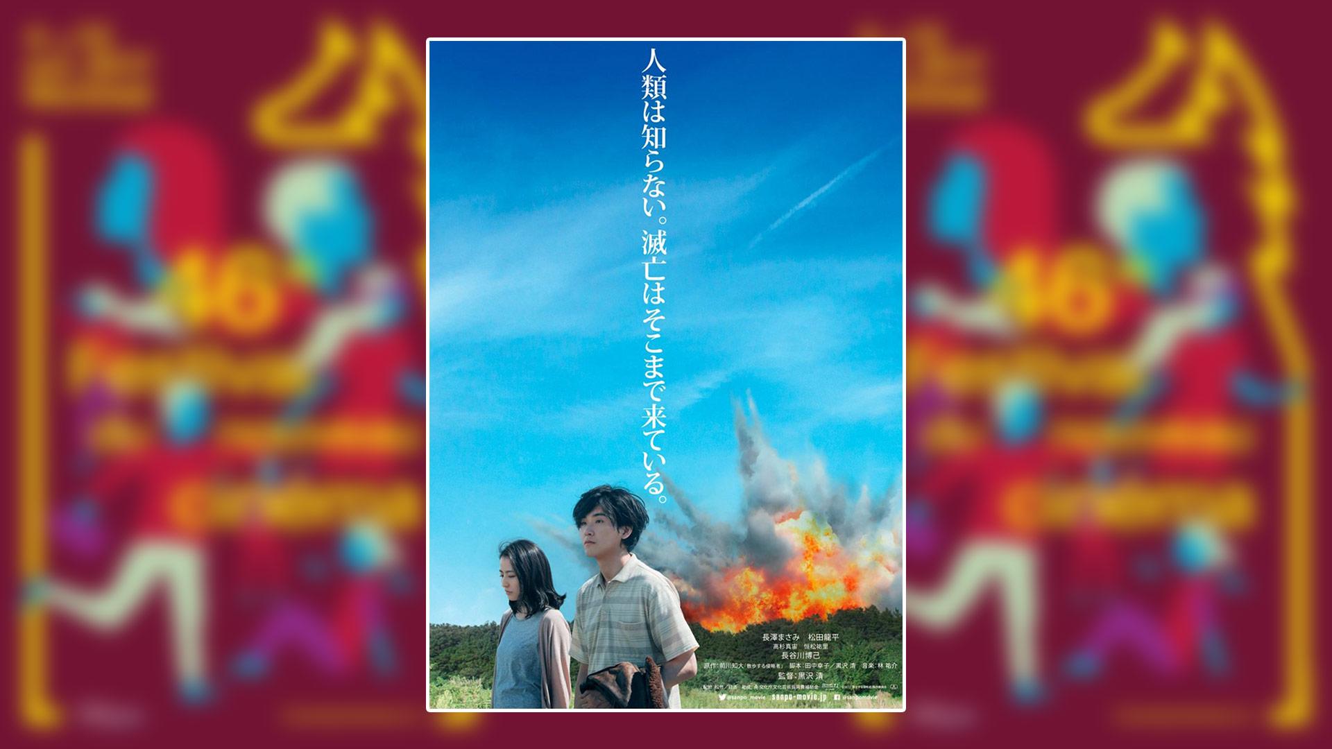 [FNC 2017] Before We Vanish de Kiyoshi Kurosawa – Critique du film