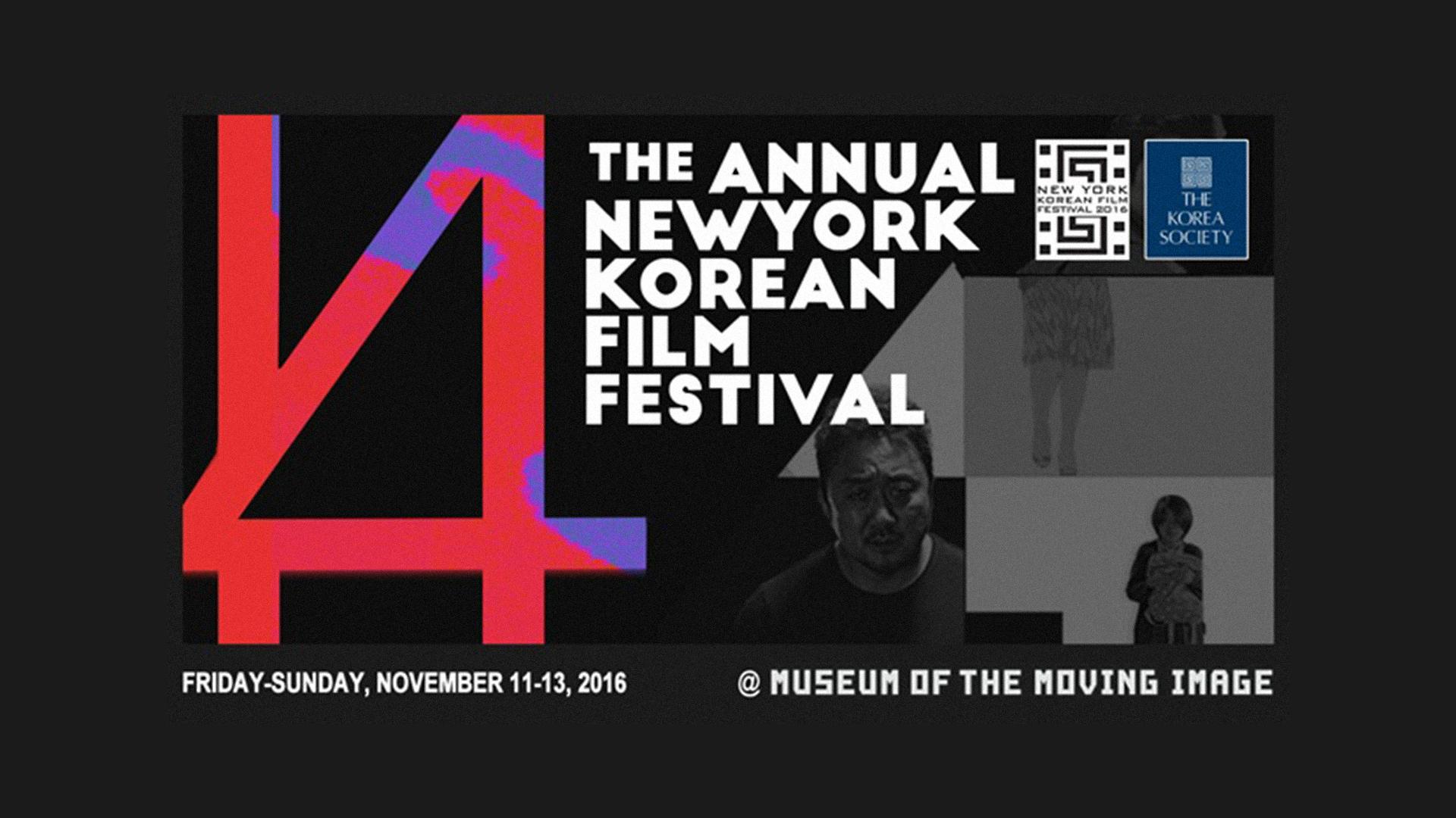 [NYKFF 2016] La 14e édition du New York Korean Film Festival arrive du 11 au 13 novembre