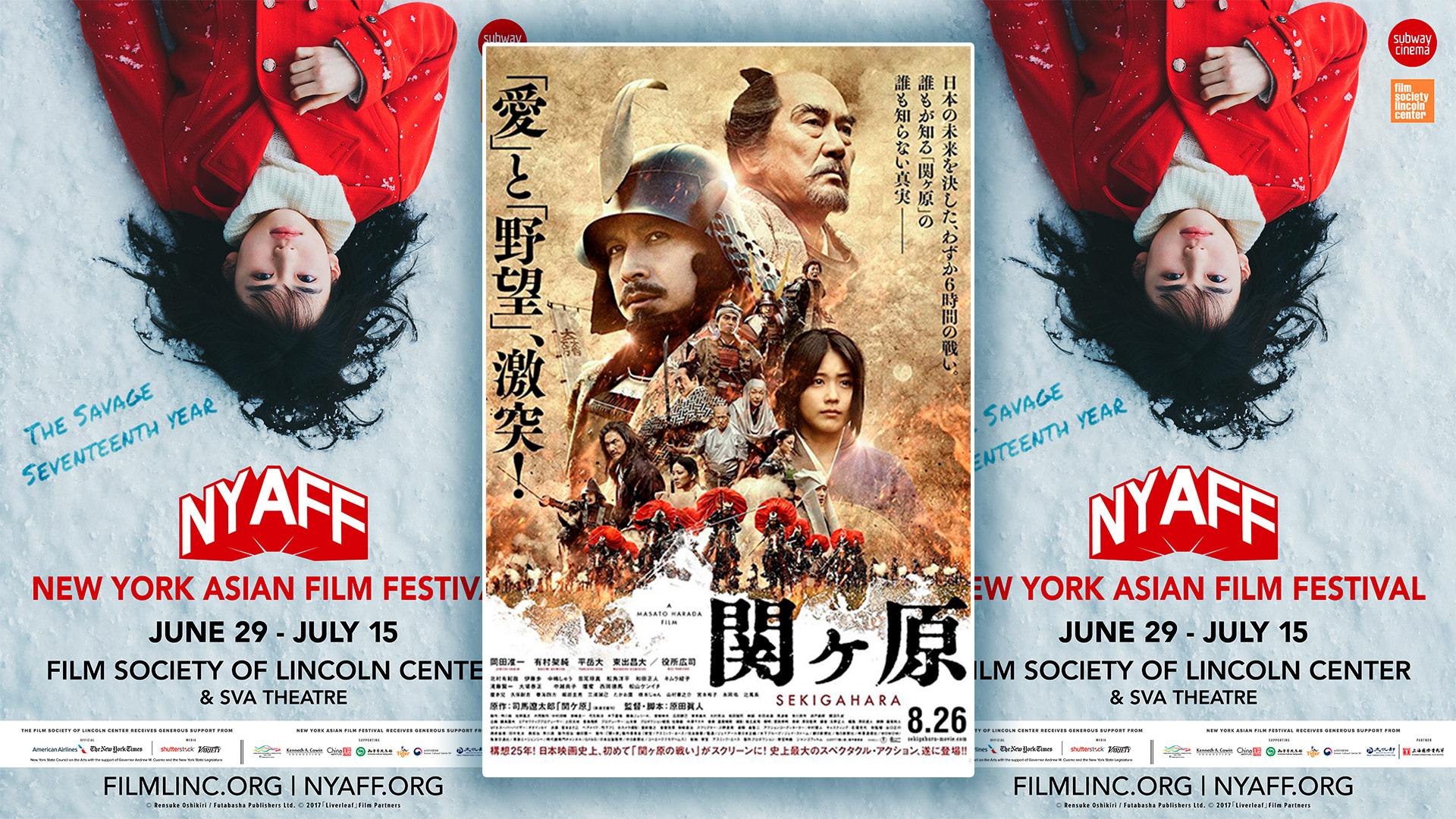 [NYAFF 2018] Critique du film Sekigahara